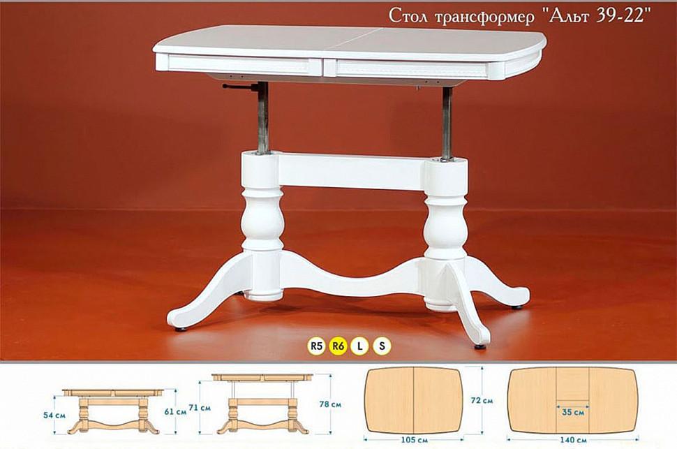 Стол-трансформер для гостиной и кухни
